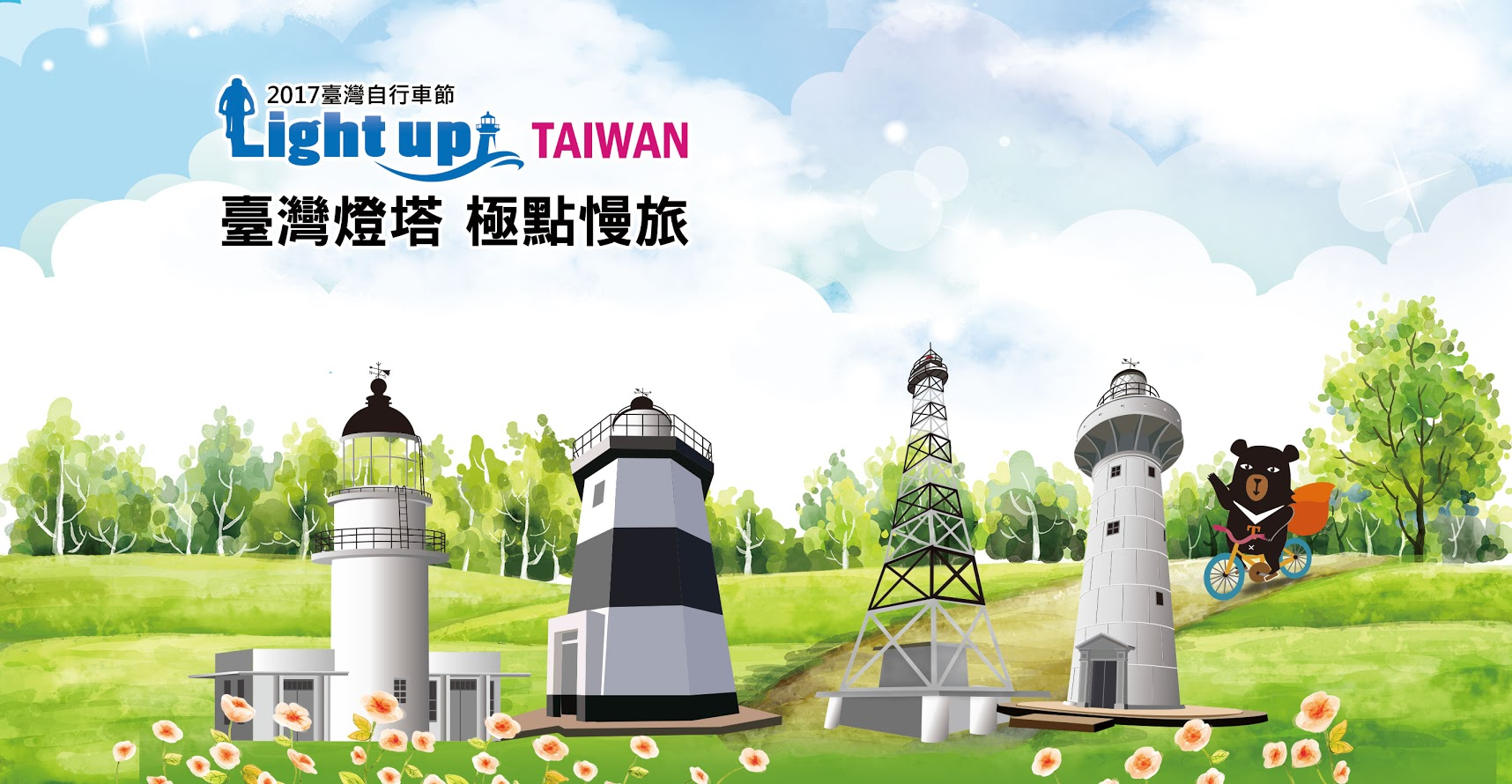 「極點慢旅Light up Taiwan」活動