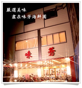 Weifang Seafood Restaurant