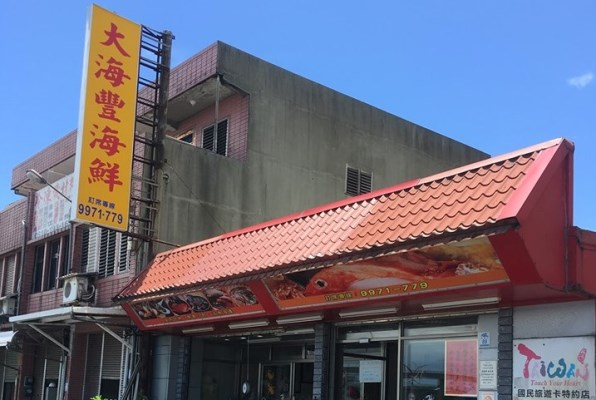 Haifong Seafood Restaurant