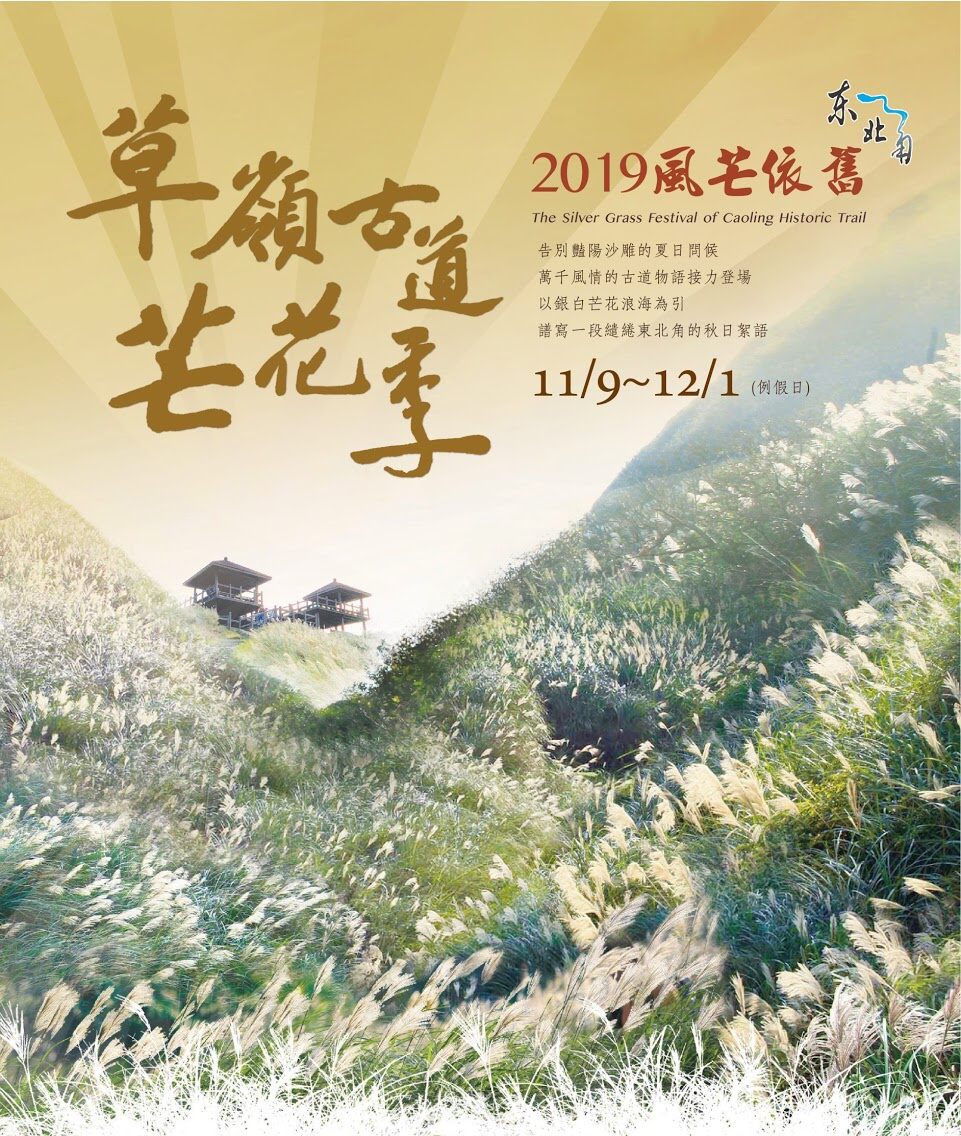 2019 Cao Ling Ancient Road Manghua Season Poster